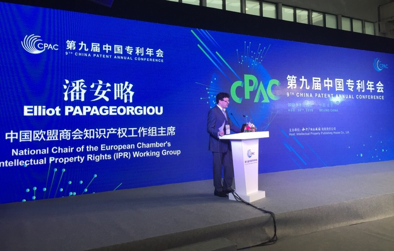Chamber Discusses IP Strategy at China Patent Annual Conference